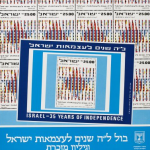 Agam &quot;Israel 35 Years of Independence Stamp&quot; poster