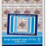"Agam ""Israel 35 Years of Independence Stamp"" poster"
