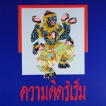 """Creative Imagery - Thai"" poster"