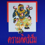 """Creative Imagery Thai"" poster"